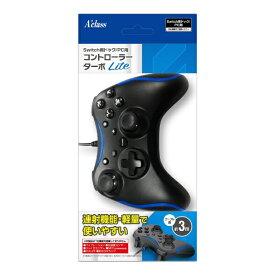 アクラス Switch用ドック/PC用 コントローラターボ Lite ブルー SASP-0499【Switch】