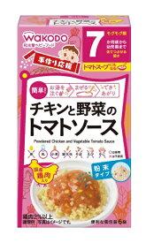 アサヒグループ食品 Asahi Group Foods 手作り応援 チキンと野菜のトマトソース【wtbaby】