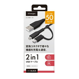 PGA 変換コネクタ付き 2in1 USBケーブル(Type-C&micro USB) 50cm ブラック PG-CMC05M03BK 50cm ブラック [0.5m]