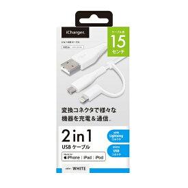 PGA 変換コネクタ付き 2in1 USBケーブル(Lightning&micro USB) PG-LMC01M04WH 15cm ホワイト [0.15m]