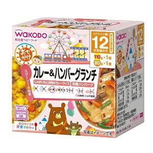 アサヒグループ食品 Asahi Group Foods Bigサイズの栄養マルシェ おでかけカレー&ハンバーグランチ【wtbaby】