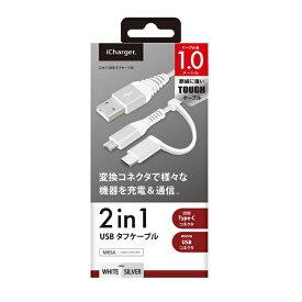 PGA 変換コネクタ付き 2in1 USBタフケーブル(Type-C&micro USB) 1m ホワイト&シルバー PG-CMC10M02WH 1m ホワイト&シルバー [1.0m]