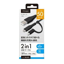 PGA 変換コネクタ付き 2in1 USBケーブル(Lightning&micro USB) PG-LMC05M03BK 50cm ブラック [0.5m]