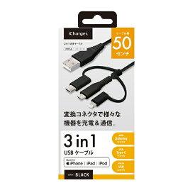 PGA 変換コネクタ付き 3in1 USBケーブル(Lightning&Type-C&micro USB) 50cm ブラック PG-LCMC05M03BK 50cm ブラック [0.5m]