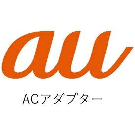 au エーユー 【au純正】Qua station ACアダプタ