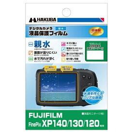 ハクバ HAKUBA 液晶保護フィルム 親水タイプ(富士フイルム FinePix XP140 / XP130 / XP120 専用) DGFH-FXP140