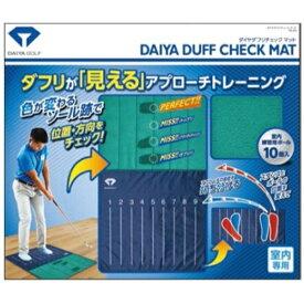 ダイヤコーポレーション DAIYA CORPORATION ゴルフ練習用マット ダイヤダフリチェックマット(1050mm×650mm) TR-470【室内用】