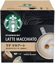 ネスレ日本 Nestle スターバックス ドルチェグスト専用カプセル ラテマキアート NDGSLM01[NDGSLM01]