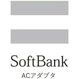 ソフトバンク SoftBank 【ソフトバンク純正】みまもりケータイ4 601SI用ACアダプタ(SICAE1)