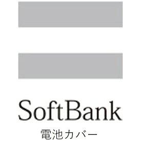 ソフトバンク SoftBank 【ソフトバンク純正】みまもりケータイ4 電池カバー White
