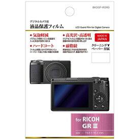 ハクバ HAKUBA 【ビックカメラグループオリジナル】液晶保護フィルム (リコー RICOH GR III 専用) BKDGF-RGR3【point_rb】