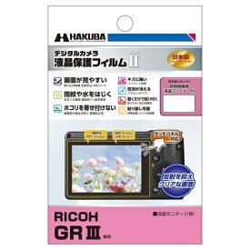 ハクバ HAKUBA 液晶保護フィルム MarkII (リコー RICOH GR III 専用) DGF2-RGR3