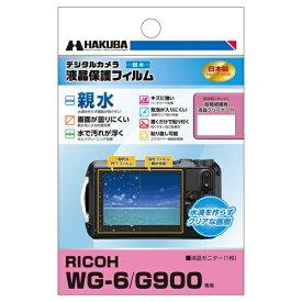 ハクバ HAKUBA 液晶保護フィルム 親水タイプ (リコー RICOH WG-6 / G900 専用) DGFH-RWG6