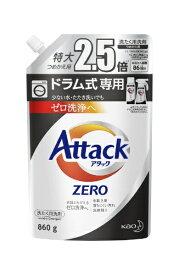 花王 Kao Attack ZERO(アタックゼロ) ドラム式専用 詰替え用 860g
