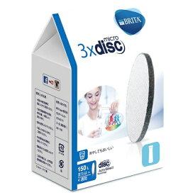 ブリタ BRITA 交換用フィルターカートリッジ マイクロディスク(MicroDisc) ホワイト KBMDCZ3 [3個][KBMDCZ3]