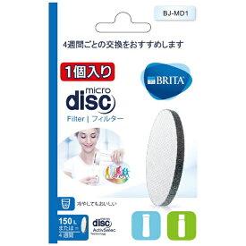 ブリタ BRITA 交換用フィルターカートリッジ マイクロディスク(MicroDisc) ホワイト KBMDCZ1 [1個][KBMDCZ1]
