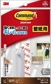 3Mジャパン スリーエムジャパン コマンドフック 壁紙用フォトフレーム(金具タイプ)用