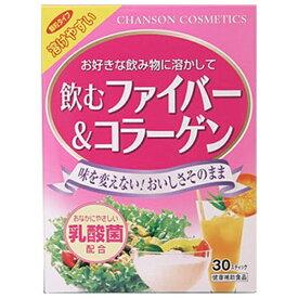 シャンソン化粧品 CHANSON COSMETICS 飲むファイバー&コラーゲン 30H