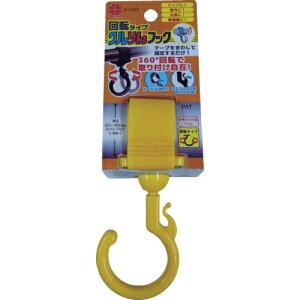 ニッサチェイン NISSA CHAIN ニッサチェイン クルりんフック 黄色 回転タイプ 20〜40mm用 A-1024