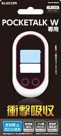 エレコム ELECOM POCKETALK W/液晶保護フィルム/衝撃吸収/反射防止 PM-PKTWFLFP[ポケトーク 保護フィルム アクセサリー]