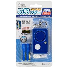 オーム電機 OHM ELECTRIC 防犯ブザー LEDライト付 青 OSE-JCA226-A