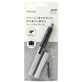 マクセル Maxell MXNS-100.SL ノーズトリマー Angelique(アンジェリーク) シルバー[MXNS100.SL]
