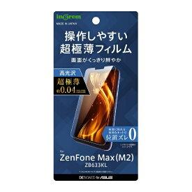 イングレム Ingrem ZenFone Max (M2) (ZB633KL) フィルム 指紋防止 薄型 高光沢 IN-RAZMM2FT/UC