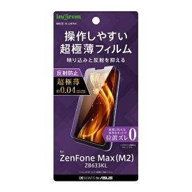 イングレム Ingrem ZenFone Max (M2) (ZB633KL) フィルム さらさらタッチ 薄型 指紋 反射防止 IN-RAZMM2FT/UH