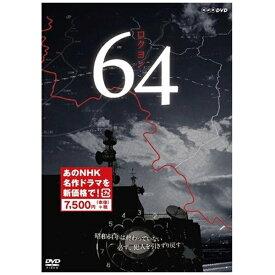 NHKエンタープライズ nep 64 ロクヨン(新価格)【DVD】