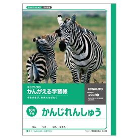 キョクトウアソシエイツ KYOKUTO かんがえる学習帳漢字練習104字