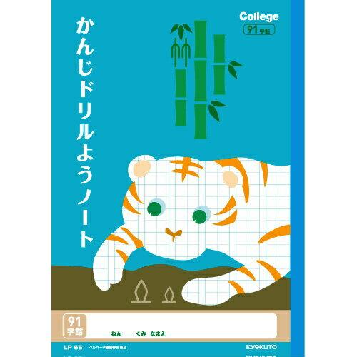 キョクトウアソシエイツ カレッジアニマル漢字ドリル91字