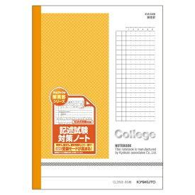 キョクトウアソシエイツ KYOKUTO カレッジ記述試験対策ノート