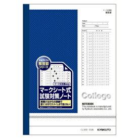 キョクトウアソシエイツ KYOKUTO カレッジマークシート式試験対策ノート