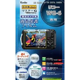 ケンコー・トキナー KenkoTokina マスターGフィルム親水 リコーWG-6用 KLPM-RWG6