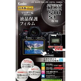 ケンコー・トキナー KenkoTokina マスターGフィルム パナソニックLUMIX S1/S1R用 KLPM-PAS1