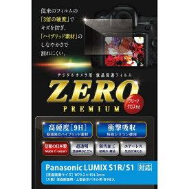 エツミ ETSUMI E7554液晶保護フィルムゼロプレミアム パナソニック LUMIX S1R/S1