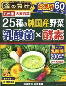 日本薬健 金の青汁25種の国産野菜 60包