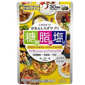 メタボリック metabolic み・が・る 60粒【wtcool】