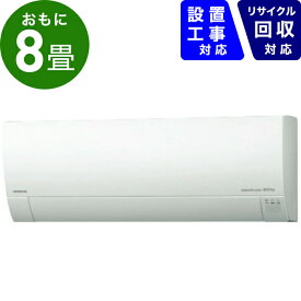 日立 HITACHI エアコン 8畳 RAS-G25J-W エアコン 2019年 白くまくん Gシリーズ スターホワイト [おもに8畳用 /100V][RASG25J+RACG25J]