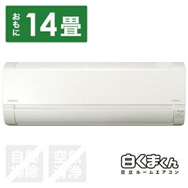 日立 HITACHI RAS-A40J2-W エアコン 2019年 白くまくん Aシリーズ スターホワイト [おもに14畳用 /200V][エアコン 14畳 RASA40J2+RACA40J2]【zero_emi】