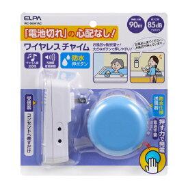 ELPA エルパ 電池を使わないワイヤレスチャイムセット防水タイプ