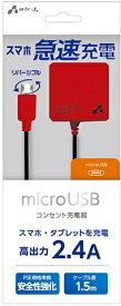 エアージェイ air-J micro-USB 2.4Aタイプ AC充電器 BKR AKJ-MT24_BKR