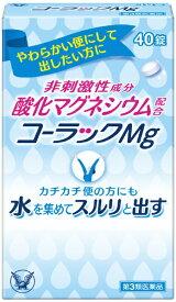 【第3類医薬品】コーラックMg(40錠)〔便秘薬〕大正製薬 Taisho
