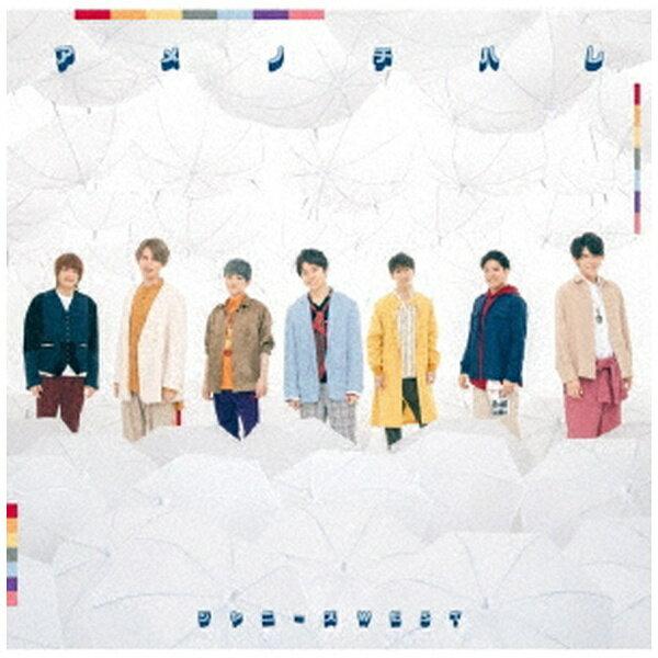 ソニーミュージックマーケティング ジャニーズWEST/ アメノチハレ 通常盤【CD】