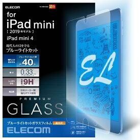エレコム ELECOM iPad mini 2019 保護フィルム リアルガラス 0.33mm ブルーライトカット TB-A19SFLGGBL