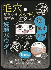 ジャパンギャルズ JAPAN GALS 炭ドロン洗顔パウダー 15包入【wtcool】
