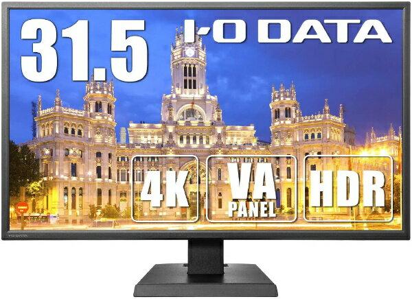 I-O DATA アイ・オー・データ 4K対応&広視野角VAパネル採用 31.5型 ワイド液晶ディスプレイ LCD-M4K321XVB ブラック[LCDM4K321XVB]