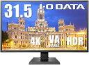 I-O DATA アイ・オー・データ 液晶ディスプレイ ブラック LCD-M4K321XVB [31.5型 /ワイド /4K(3840×2160)][31.5インチ 液晶モニター LCDM4K321X