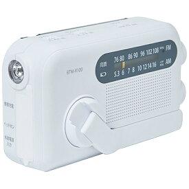 QRIOM キュリオム 【ビックカメラグループオリジナル】手回し充電ラジオ (ACアダプター付属) BTM-R100(W) ホワイト [防水ラジオ /AM/FM /ワイドFM対応][BTMR100]【point_rb】