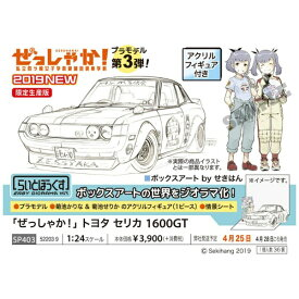 長谷川製作所 Hasegawa 1/24 「ぜっしゃか!」 トヨタ セリカ 1600GT